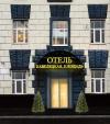 """Отель """"Павелецкая Площадь"""" на Кожевнической улице, 3 в Москве"""